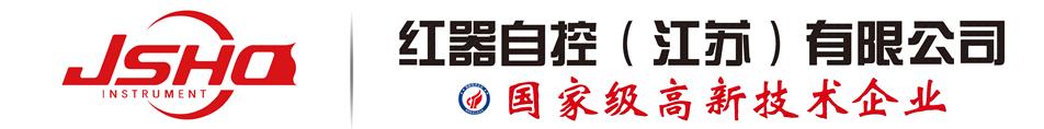 红旗仪表(江苏)有限公司