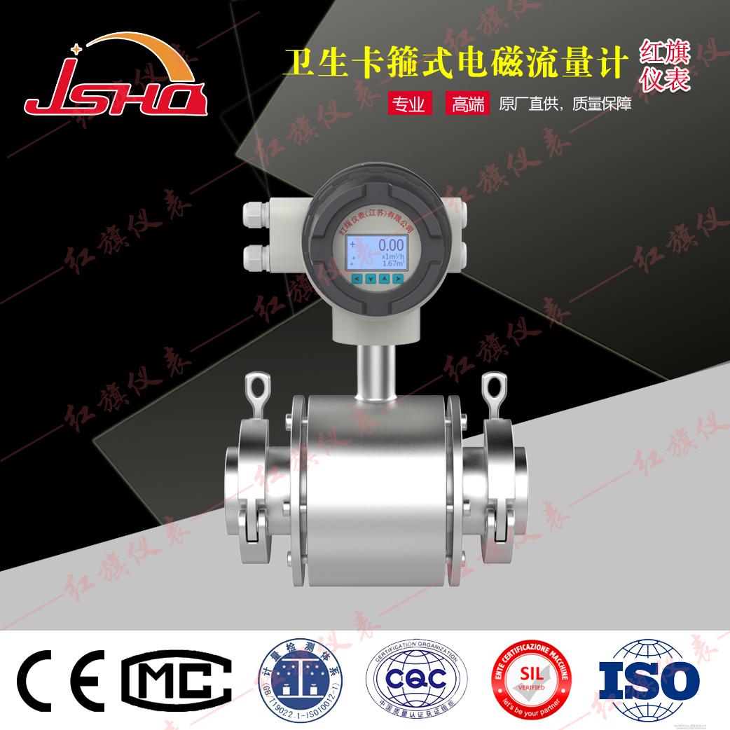 卫生型电磁流量传感器